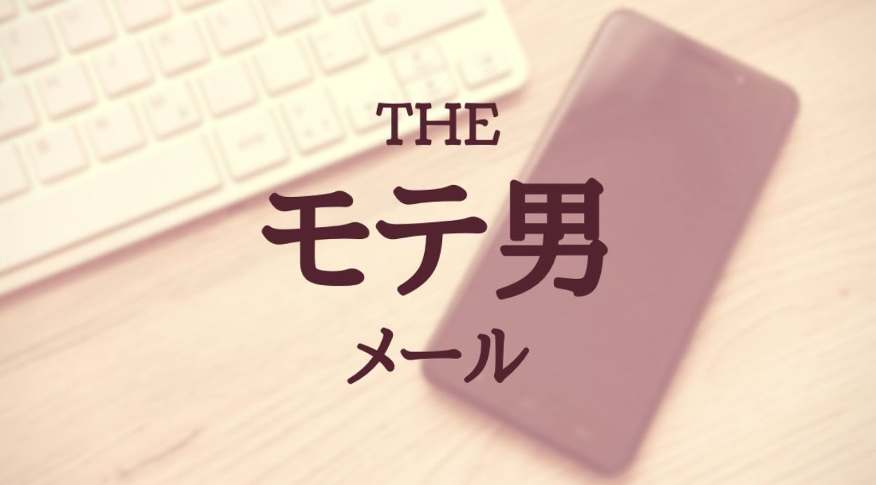 ザモテ男メールと書いた画像