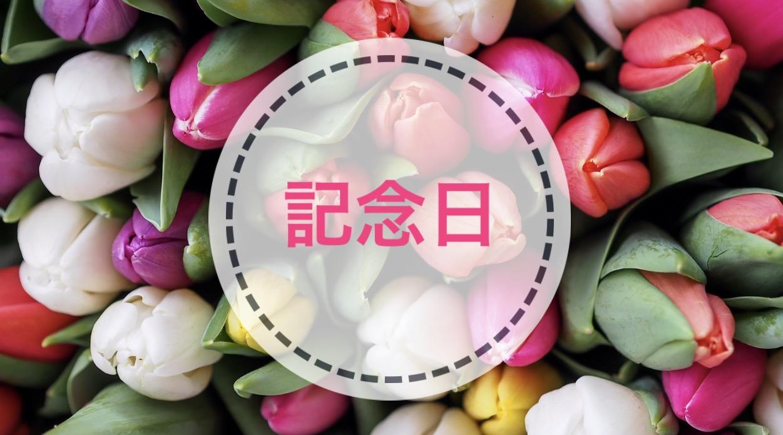 記念日と書いた花の写真画像