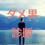 夫・彼氏【最低な人間】診断!ダメ男を見抜く5つの質問