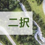 [2択診断]ベッド/布団・字幕/吹き替え・こたつ/ヒーター