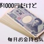 両替はゆうちょ銀行ATMにお任せ!1000円札・小銭・新札(ピン札)も♪
