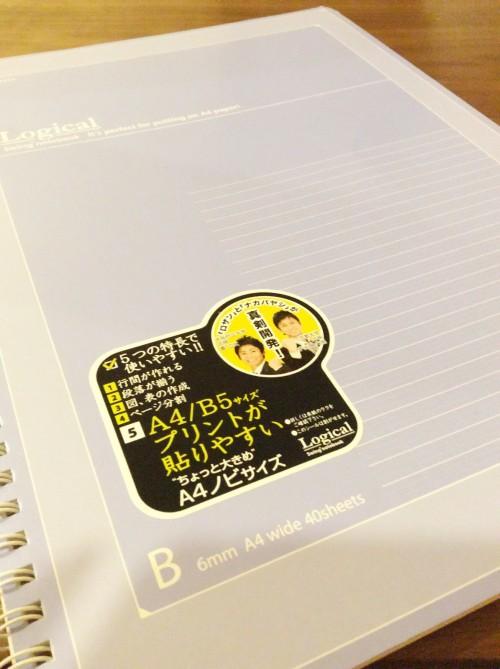 ナカバヤシ スイング・ロジカルWリングノート A4ワイド