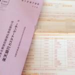 楽天銀行の再発行手数料は0円!ただしセキュリティカードは有料