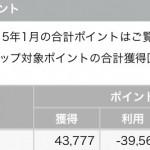 楽天サービスの恩恵、1年で4万円超え。