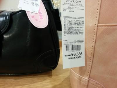 イオン バッグ 値段