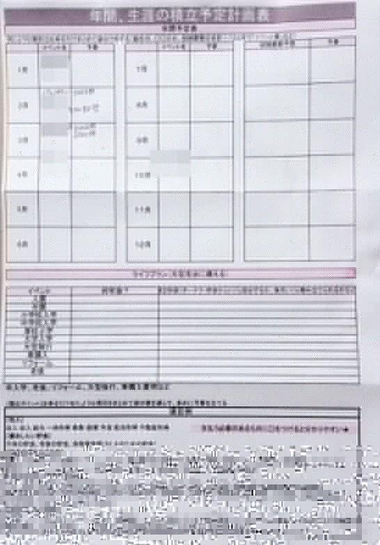 自作エクセル家計簿