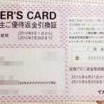イオンオーナーズカードのキャッシュバック返金引換証はいつ届く?【株主優待】