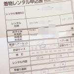 スタジオアリス先行予約会の流れ【七五三秋のお参り用レンタル】2015