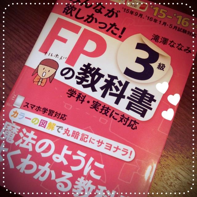 みんなが欲しかったfpの教科書