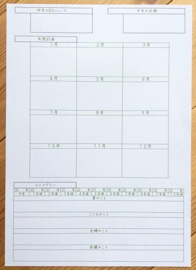 手作り家計簿 年間の予算立て
