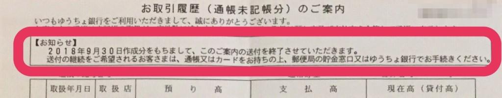 ゆうちょ銀行の通帳未記帳ぶんの案内は2018年9月30日で終了