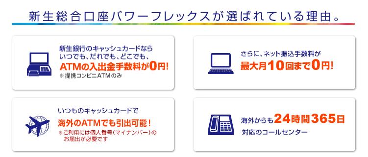 新生銀行のメリット4つ(ATMの出金手数料0円、海外のATMでも引き出し可能、ネット振込が最大10回無料、海外からも365日24時間電話対応