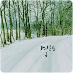 怖い!雪道初心者さんが冬に運転する時のコツと滑った時の対処法