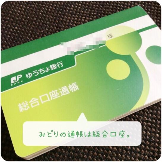 ゆうちょ銀行 総合口座