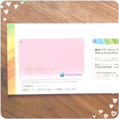 新生銀行キャッシュカードとセキュリティカード