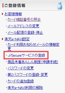 楽天カードJSecureサービスの登録