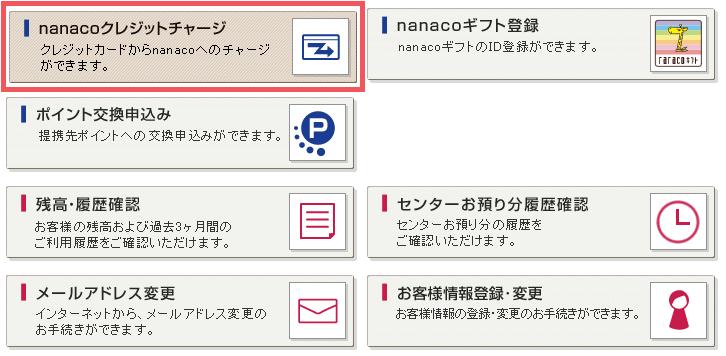 nanacoクレジットカード登録
