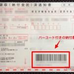 10万円以上の納付書を1回のレジでnanaco払いする方法【楽天家族カード活用】