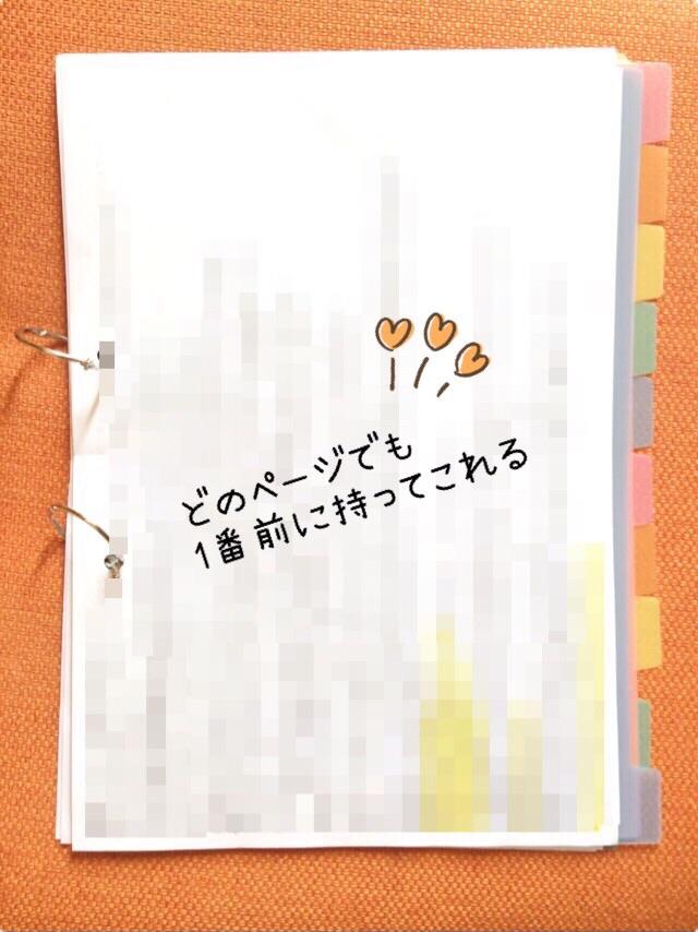 飽き性主婦の勉強メモ・ノート整理術