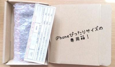 ウルマート郵送買取キットの郵送前の写真