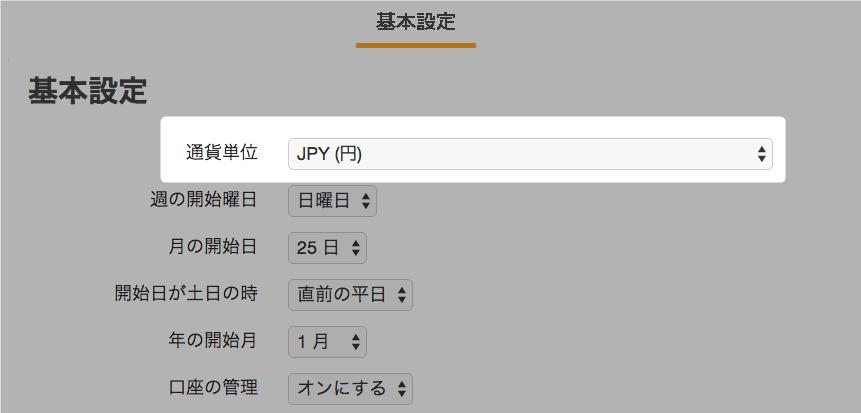 家計簿アプリzaimなら英語で家計簿をつけられる