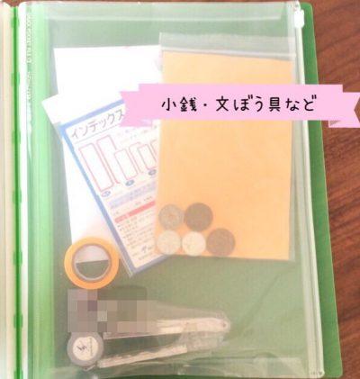 お金ファイルの作り方 小銭、文房具の収納の写真画像
