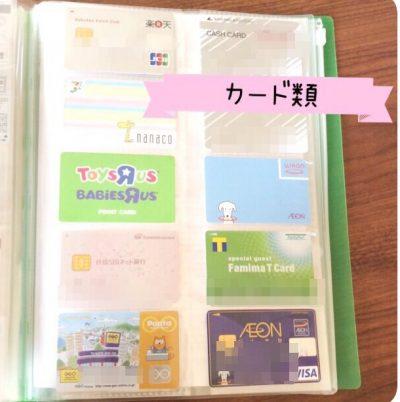 お金ファイルの作り方 クレジットカード、ポイントカードの整理写真画像