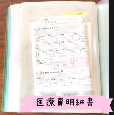 お金ファイルの作り方 医療費明細書、領収書の整理の写真画像