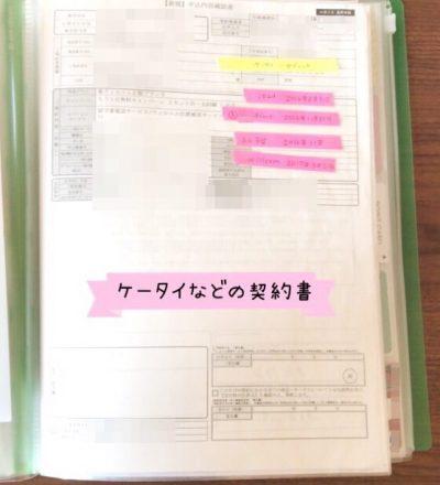 お金ファイルの作り方 契約書の整理の写真画像