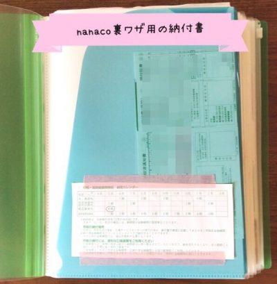お金ファイルの作り方 nanaco裏ワザ用ファイルの写真画像