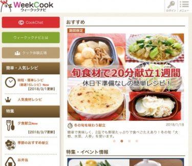 1週間の節約献立レシピが掲載されているウィークックナビのトップページ画像キャプチャー