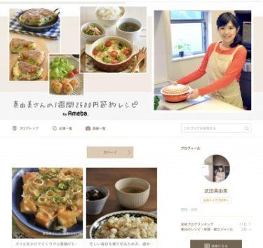 1週間2500円節約レシピが掲載されている真由美さんのブログトップページ