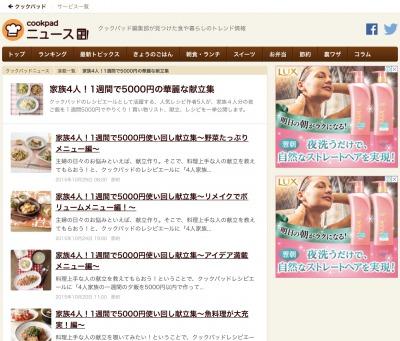 1週間ぶんの節約レシピが掲載されているクックパッド特集ページのキャプチャー画像