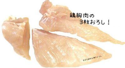 鶏胸肉の下処理解説画像(筋繊維の流れに沿って三枚におろす)