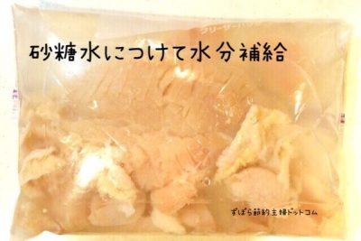 鶏胸肉の下処理解説(砂糖水で漬け込む)画像