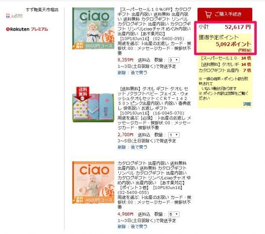 楽天スーパーセール購入品(出産内祝いカタログ)