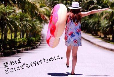 望めばどこにでも行けたのにという文字と浮き輪を持つ女の子の夏の写真画像