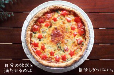自分の欲求を満たすのは自分しかいないという文字とまん丸の美味しそうなピザの写真画像