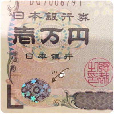 一万円札のアップ画像(キラキラ・ホログラム)