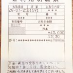 夫お小遣いの渡し方を変えるだけで0円→13000円貯金出来た方法