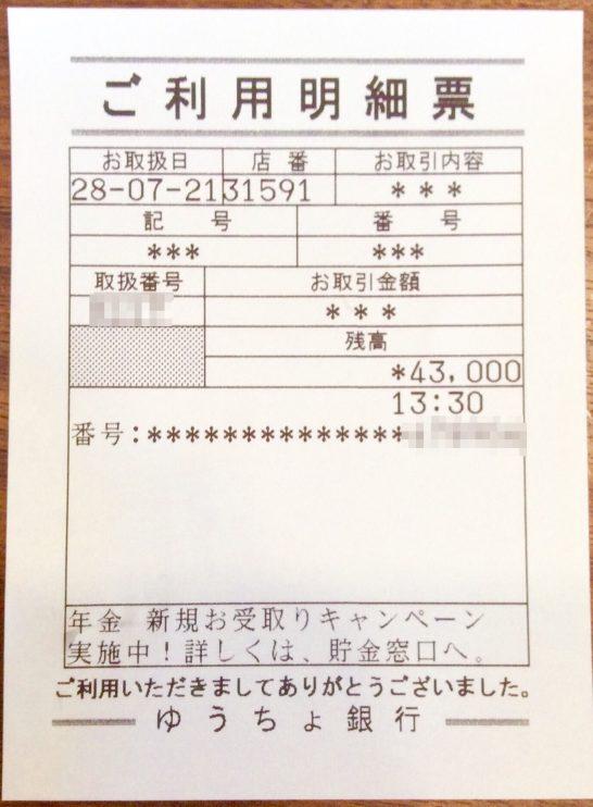 新生銀行明細書 夫のお小遣い分 写真画像
