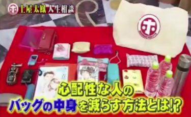 ホンマでっかTVで放送された土屋太鳳のバッグの中身