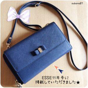 祝ESSE11月号掲載★お財布バッグとその他、荷物は2個持ちが便利!