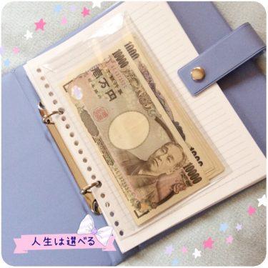 袋分けシステム手帳の写真画像