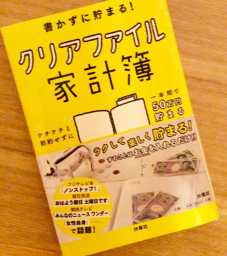 クリアファイル家計簿の書評・口コミ・本の画像