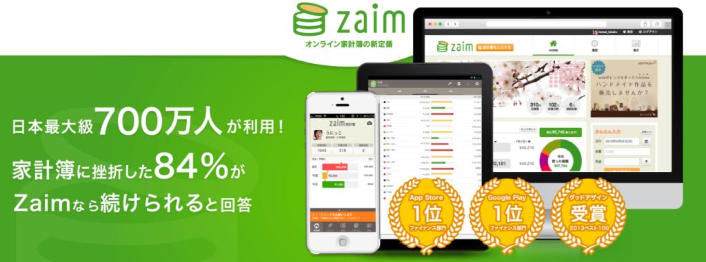 無料家計簿アプリzaimのアイキャッチ画像