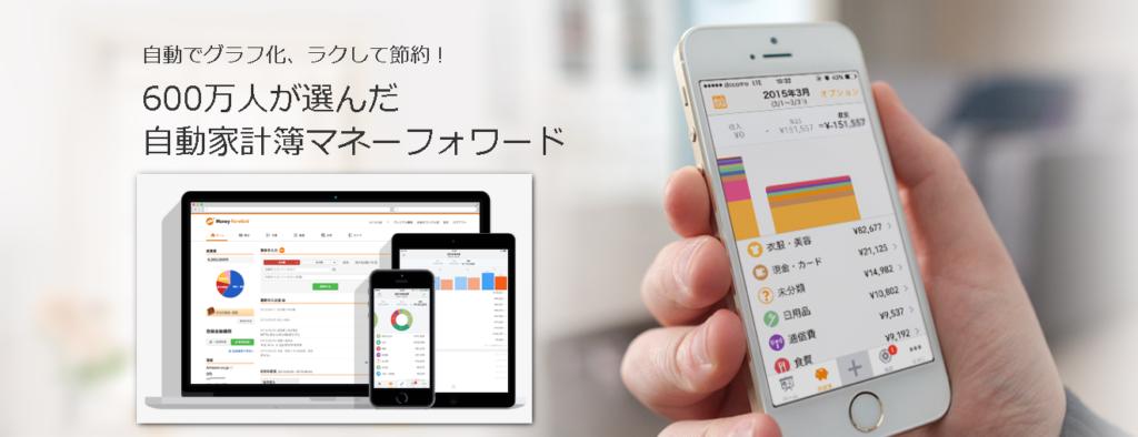 無料家計簿アプリマネーフォワードのアイキャッチ画像