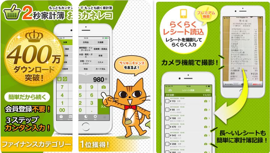 無料家計簿アプリおかねレコのアイキャッチ画像