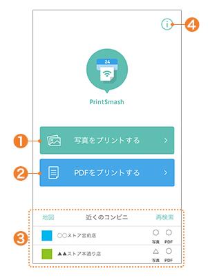 プリントスマッシュのやり方解説画像
