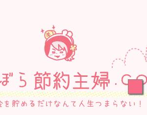 節約主婦hanaブログで最初に見てほしい3つのおもてなし記事☆